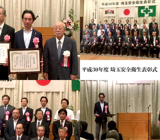 フォーク株式会社 埼玉労働基準協会連合会長賞 労働衛生の部 受賞