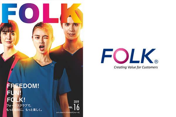 FOLK(フォーク)の2019年度カタログ