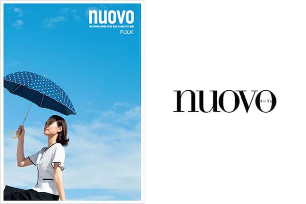 フォーク株式会社、オフィスウエアブランドnuovo(ヌーヴォ)の2019年度カタログ