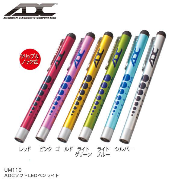 ADC ソフトLEDペンライト