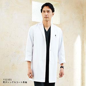 1523ES 男子シングルコート長袖