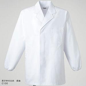 C100 男子衿付白衣 長袖