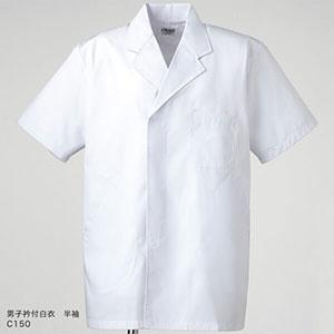 C150 男子衿付白衣 半袖