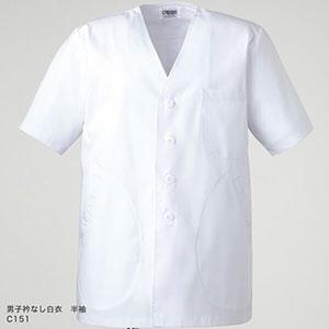 C151 男子衿なし白衣 半袖