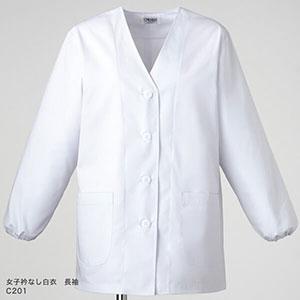 C201 女子衿なし白衣 長袖