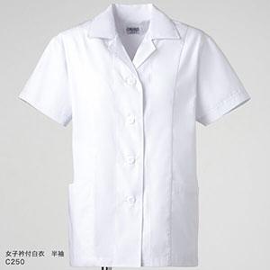 C250 女子衿付白衣 半袖
