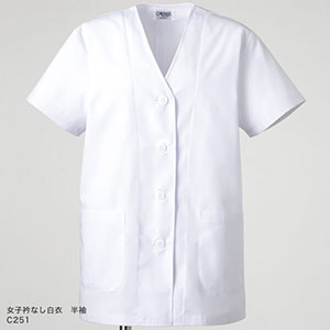 C251 女子衿なし白衣 半袖