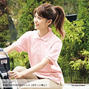 FNP102 半袖PANTONEポロシャツ(ポケット無し)