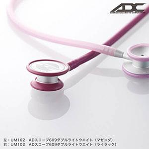 ADスコープ609ダブル ピンク