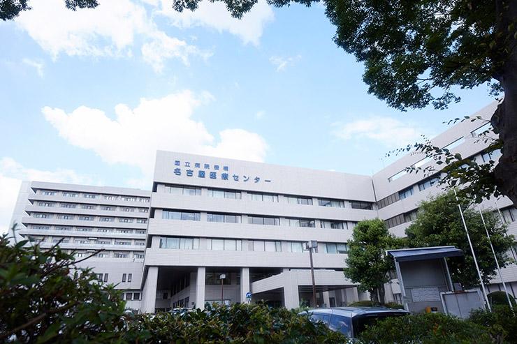 独立行政法人国立病院機構名古屋医療センター
