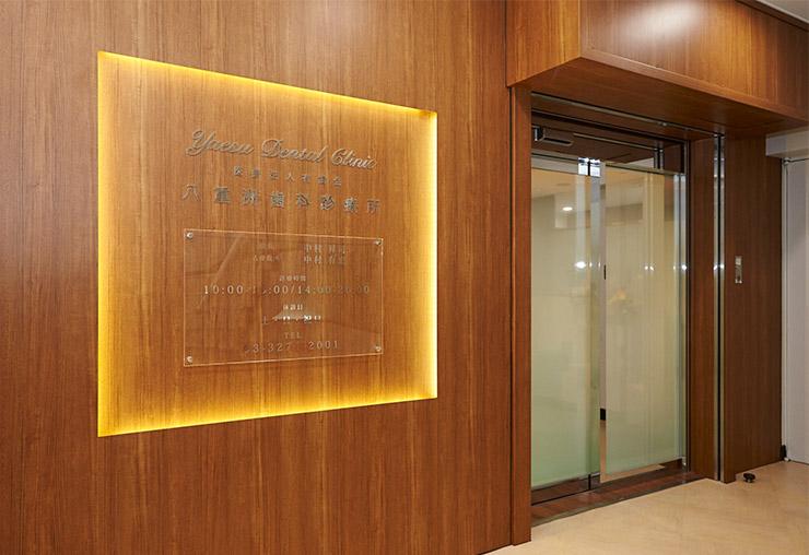 八重洲歯科診療所