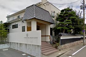 日吉歯科診療所