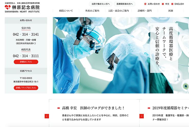 公益財団法人日本心臓血圧研究振興会附属榊原記念病院