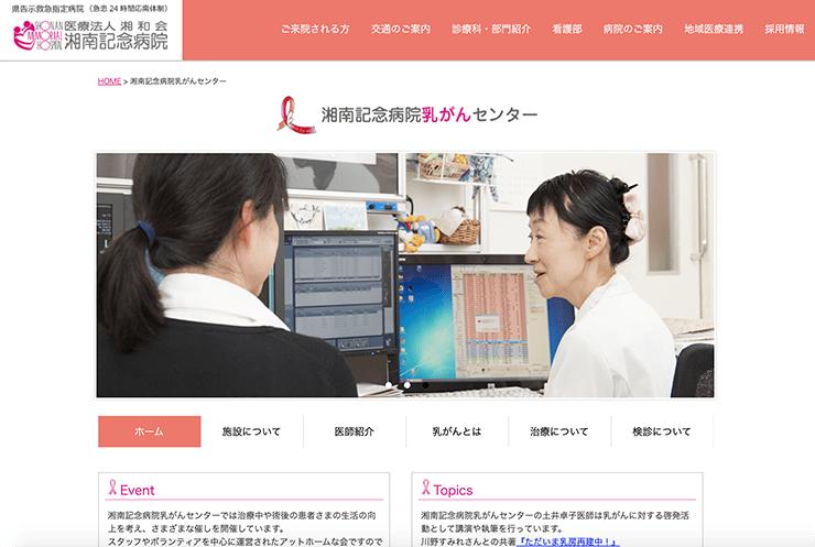 医療法人湘和会湘南記念病院乳がんセンター