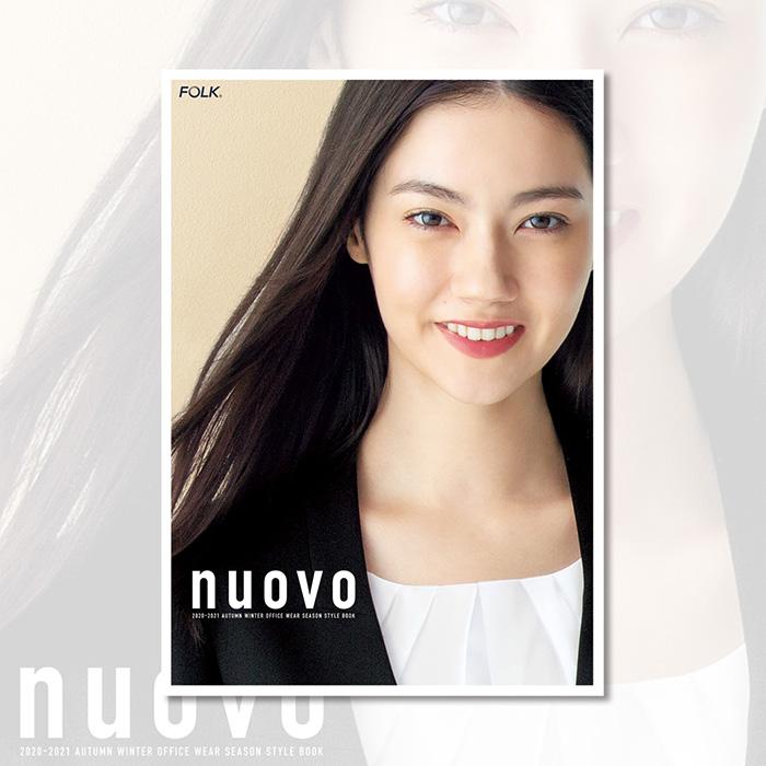 nuovo(ヌーヴォ)の2020年度秋冬カタログ
