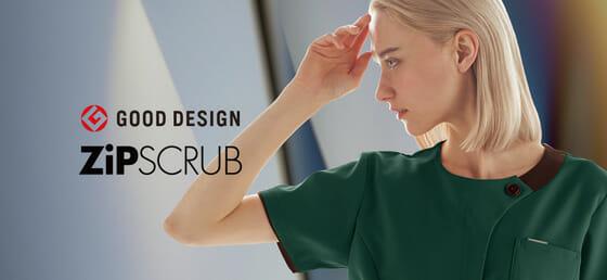 着脱ラクチン!グッドデザイン賞受賞のフォークジップスクラブ®2020年度新商品