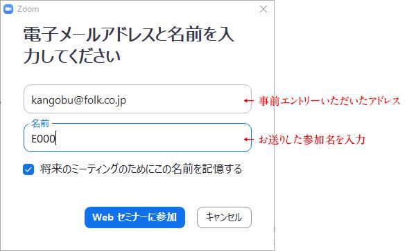 ウェブセミナー