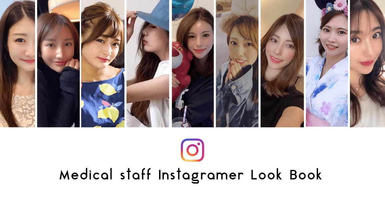 Medical staff Instagramer Look Book